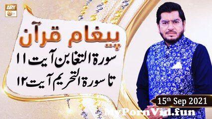 View Full Screen: paigham e quran muhammad raees ahmed 15th september 2021 ary qtv.jpg