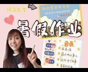 中文杂货铺 Joie du Chinois