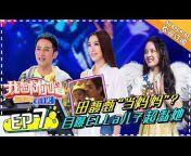 湖南卫视芒果TV官方频道 China HunanTV Official Channel