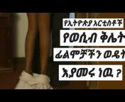 Yegna challenge የኛ ቻሌንጅ