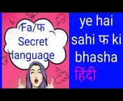 Secret Bhasha