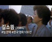 한국고전영화 Korean Classic Film