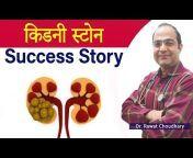 Yash Homeopathic Centre Jodhpur