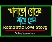 Sohoj Somadhan