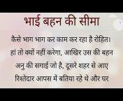 Mohak Hindi Kahaniya