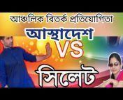 Times of Sylhet News