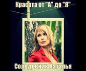 Наталья Солодовник