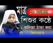 CTG Islamic TV