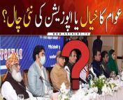 Awam Ka Khayal Ya Opposition ki New Chaal?<br/>