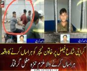 Karachi: Incident of harassment of female teacher on Shahra-e-Faisal, accused Hamza Mughal arrested