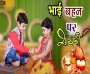 इस रक्षाबंधन पर खास : भाई बहिन पर शायरी || Raksha Bandhan Special - Rakhi Shayari - 2021 New Video<br/><br/>Voice Over : Sujit Khare<br/>Category : Raksha Bandhan Special Shayari<br/>Sub Category : Shayari<br/>Presented By : Anita Films Hindi<br/><br/>➩©copyright : Anita Films<br/><br/>➩ Subscribe Here : https://bit.ly/2C8L8Kb <br/>➩ Dailymotion : https://goo.gl/J302B3<br/>➩ Facebook : https://bit.ly/2C9X2n6<br/>➩ Blogger : https://bit.ly/2QQc9tV<br/>➩ Twitter : https://bit.ly/2PzIccT<br/>➩ Instagram : https://bit.ly/2BcHEnZ<br/>➩ Website : http://www.anitafilm.com<br/><br/>#raksha_bandhan_shayari<br/>#rakhi_shayari<br/>#rakhi_ki_shayari<br/>#raksha_bandhan<br/>#raksha_bandhan_status<br/>#rakhi_status<br/>#rakhi_status_video<br/>#rakshabandhanspecial<br/>#rakhi<br/>#rakhishayari<br/>#rakhishayaristatus<br/>#rakshabandhan<br/>#rakshabandhanshayari<br/>#रक्षाबंधन<br/>#राखी<br/>#anitafilms