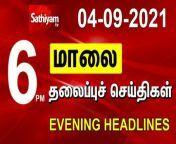 Today Headlines | Tamil Headlines | Tamil News | 04 Sept 2021 |மாலை தலைப்புச்செய்திகள் | Sathiyam TV<br/><br/>சென்னை மெரினா கடற்கரையில் படகு சவாரி தொடங்கப்படும்...<br/><br/>இங்கிலாந்து ராணி எலிசபெத் இறந்த பிறகு நடக்கும் நிகழ்ச்சிகள் விவரம் கசிந்தது..!<br/><br/>#headlines #sathiyamtv<br/><br/>To Know the Live and Breaking news at the earliest on your convenience we are here to serve you. #SathiyamNews<br/>To get daily updates of Sathiyam TV in Whatsapp, Click & Join using below link:https://chat.whatsapp.com/L8Dof5Qzd7iCiJhfvLSz45<br/><br/>To know Sathiyam TV news in whatsapp, Kindly join whatsapp using below link<br/>Tamilnadu : https://chat.whatsapp.com/InbSEDfG4GI1AHbVq269eH<br/>India : https://chat.whatsapp.com/DmKhiVpSNI31JSMOJ6ERk0<br/>World : https://chat.whatsapp.com/BZ7KXeK3ITn6a7ynx92x8n<br/><br/>Subscribe - https://bit.ly/2YlKFPW We are committed to giveneutral and unbiased news. Preferred as righteous makes us to stand with maximum views among News headlines. Thank you for your support and patronage.<br/>Sathiyam Android App :<br/>https://play.google.com/store/apps/details?id=com.sathiyamtv<br/><br/>Sathiyam iOS App<br/>https://apps.apple.com/in/app/sathiyam-tv-tamil-news/id1445003340<br/><br/>Sathiyam Live News is streaming for 24x7 that tends to bring you all the updates on Latest News and Breaking News happening in and out of Tamil Nadu. All new International News, Kollywood Updates, Cinema News and Trending World News, Sports News, Economic News and Business News do hit the red subscribe button and follow us.<br/>Sathiyam TV is 24 X 7 Tamil news & current affairs channel headquartered at Royapuram in Chennai and is run by Sathiyam Media Vision Pvt Ltd. <br/><br/>You Can also follow us @<br/>Facebook: https://www.fb.com/SathiyamNEWS <br/>Twitter: https://twitter.com/SathiyamNEWS<br/>Website: https://www.sathiyam.tv<br/>Instagram:https://www.instagram.com/sathiyamtv/<br/><br/>About Sathiyam News :<br/>Sathiyam also offers news based investigative shows 