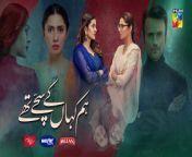 Hum Kahan Ke Sachay Thay, Episode 6 Promo, HUM TV Drama, Official HD Video - 29 August 2021<br/><br/>Drama serial \