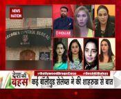 Desh Ki Bahas: NCB got important information from WhatsApp: Amber Zaidi