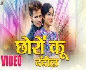 Mohan Bisht Ft. Neeraj Dabral & Sanjoli Singh - Chhoron ku dandol song   New Garhwali Music Video 2021 <br/> <br/>Album: Chhoron ku dandol <br/>Song : Chhoron ku dandol <br/>Singer: Mohan Bisht <br/>Lyrics : Mohan Bisht <br/>Models: Neeraj Dabral & Sanjoli Singh<br/>Music Director: Deewan Singh Panwar <br/>Editor: Guru Sachin Sharma <br/>Produced By: Jas panwar<br/>D.O.P : Ajay Bharti <br/>Video Director: Ajay Bharti <br/>Ass directorChoriographer : Ashish gusain<br/>Record Label: Hardik Films Entertainment Pvt Ltd <br/> <br/>Enjoy & stay connected with us!! <br/>...................................................................................................... <br/> <br/>FOR LATEST UPDAT3S: <br/>---------------------------------------- <br/> <br/>Like us on Facebook: https://www.facebook.com/hardikfilms <br/> <br/>\