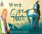 तेरी जय हो कुंज बिहारी ~ Teri Jai Ho Kunj Bihari ~ सुपरहिट कृष्ण भजन ~ Bankey Bihari Music<br/><br/>Album - Shyama Pyari<br/>Video Name :-Teri Jay Ho Kunj Bihari<br/>Singer Name :-Baba Rashika Pagal<br/>Music - CHAMAN PRAKASH NAGAR<br/>Lyrics - BABA RASIKA PAGAL<br/>Parent Label(Publisher) - Shubham Audio Video Private Limited.<br/>