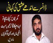 Nikah Ke Liye Ghar Pohanch tou Aisa Sadma Laga Ke Mehbooba Samait Uski Maa or Behan Per Zulm Dha Dia<br/>#Lahore