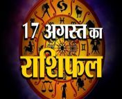#17AugustRashifal #Horoscope17August #Astrology17August<br/>17August Rashifal 2021   Horoscope 17 August   17th August Rashifal   Aaj Ka Rashifal<br/>